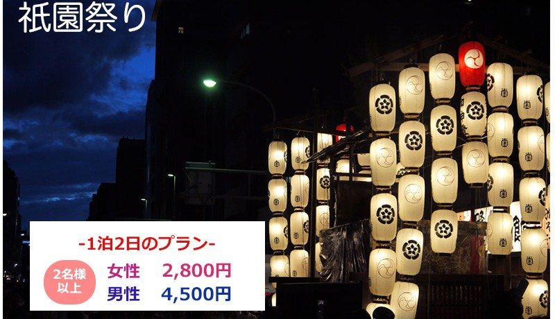 【初夏の京都】レンタル浴衣で祗園祭へ行こう
