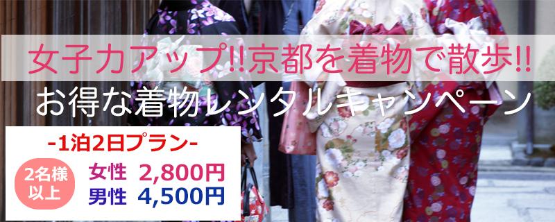 kimono201612