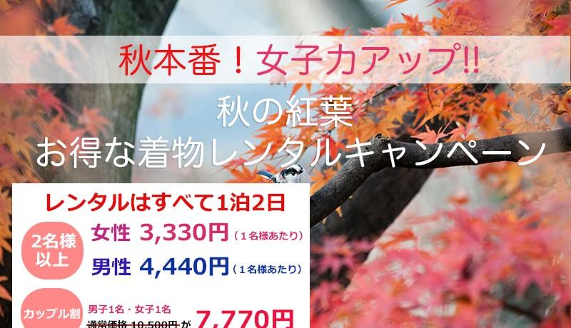 【秋の京都】レンタル着物で紅葉散策♪